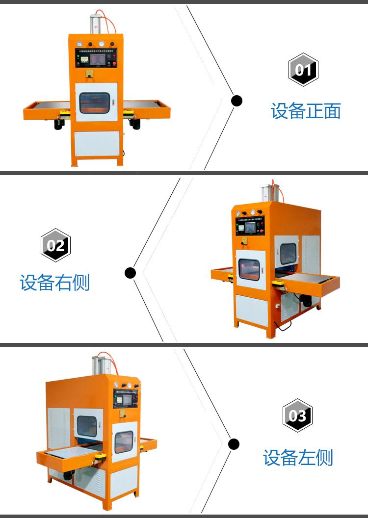 高周波塑膠熔斷機-產品展示.jpg