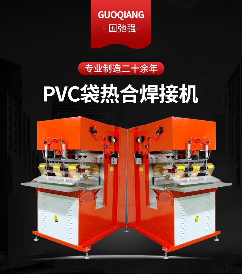PVC袋熱合焊接機.jpg