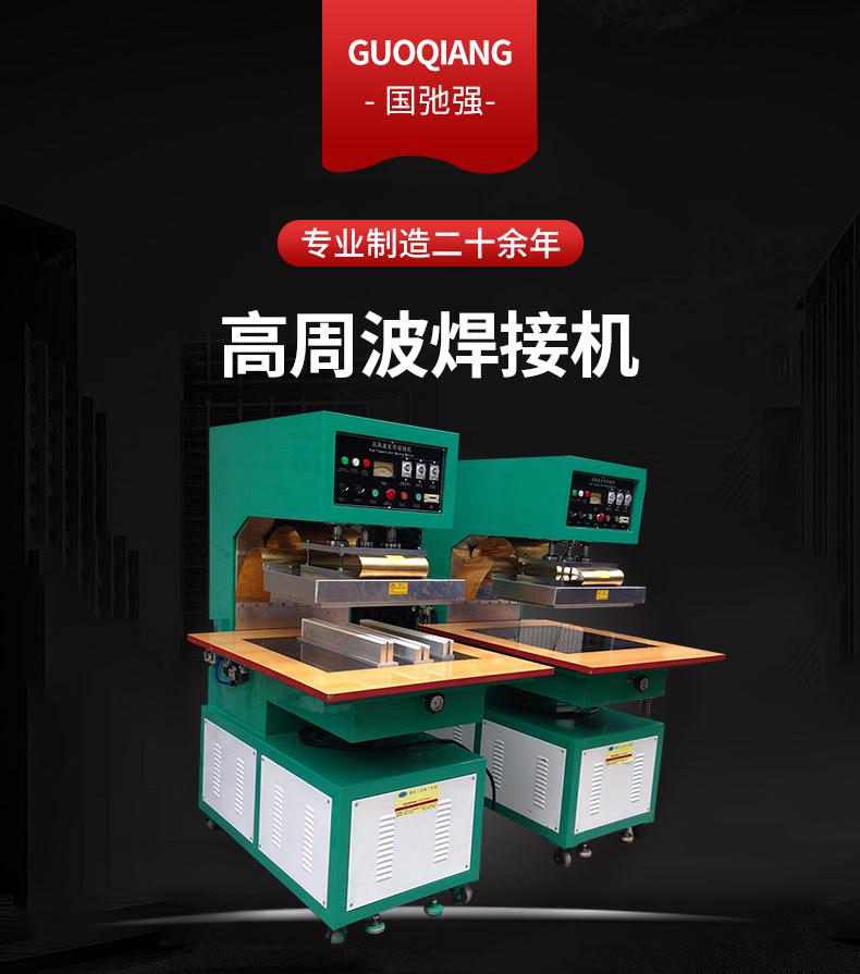 高周波焊接機.jpg